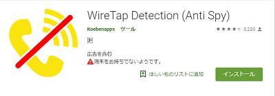 盗聴器発見アプリ