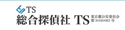 浮気調査総合探偵事務所TS