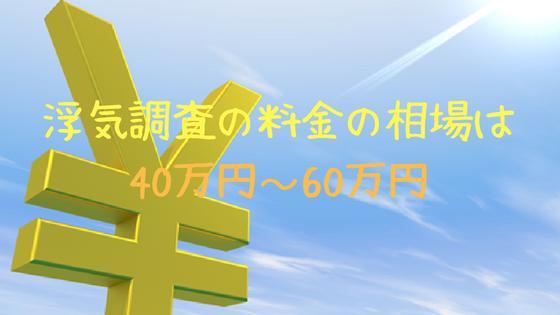 浮気調査の料金相場は40万円~60万円