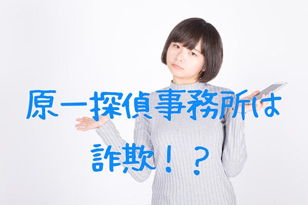 原一探偵事務所は詐欺!?