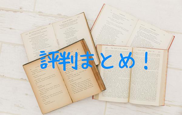 2ちゃんねるでの原一探偵事務所の評判まとめ!
