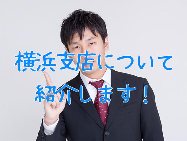 原一探偵事務所横浜支店