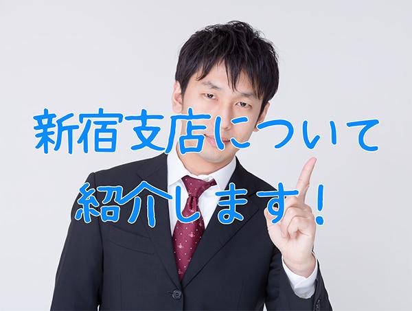 原一探偵事務所新宿支店