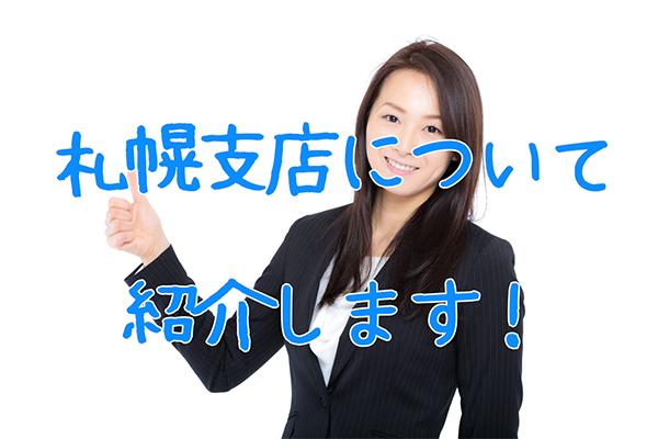 原一探偵事務所札幌支店