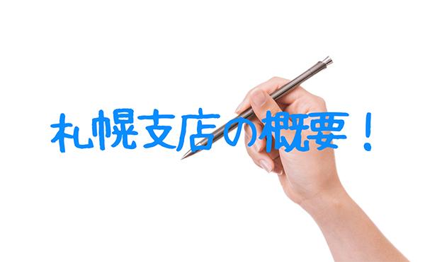 原一探偵事務所札幌支店の基本概要!
