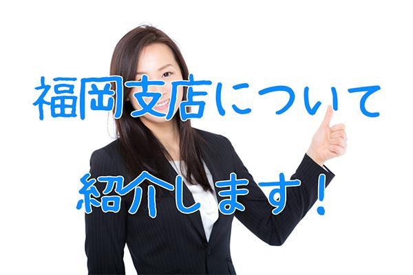 原一探偵事務所福岡支店