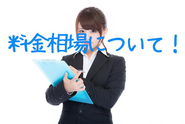 原一探偵事務所の料金相場について!