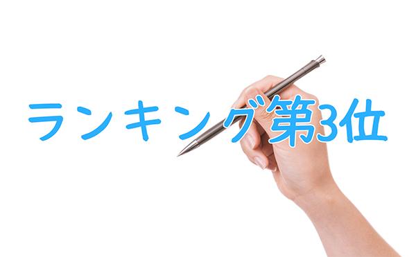 おすすめ探偵ランキング第3位!