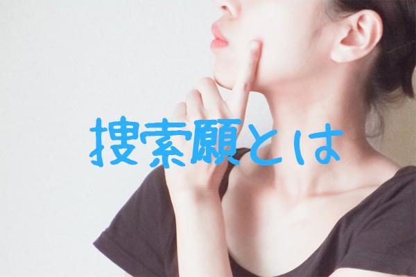 捜索願とは(行方不明者届)