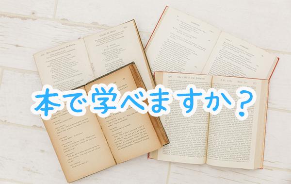 本で学べますか?