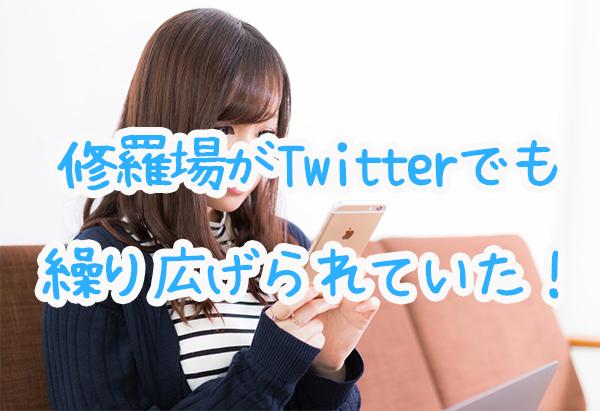 浮気の修羅場がTwitterでも繰り広げられていた!