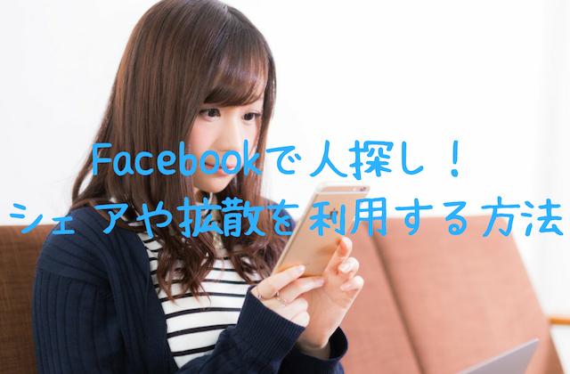 Facebookで人探し!シェアや拡散を利用する方法