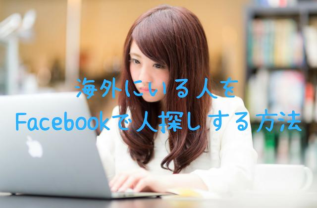 海外にいる人をFacebookで人探しする方法