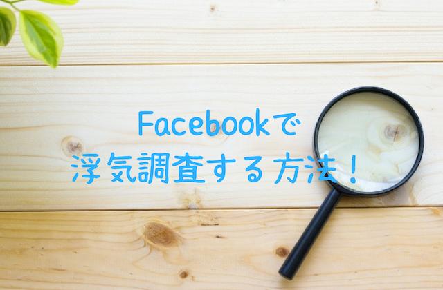 Facebookで浮気調査する方法