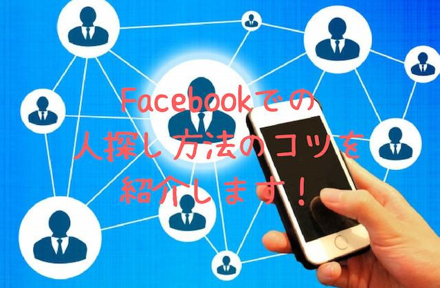 Facebookでの人探し方法のコツ