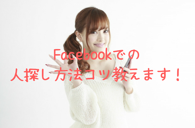 Facebookでの人探し方法